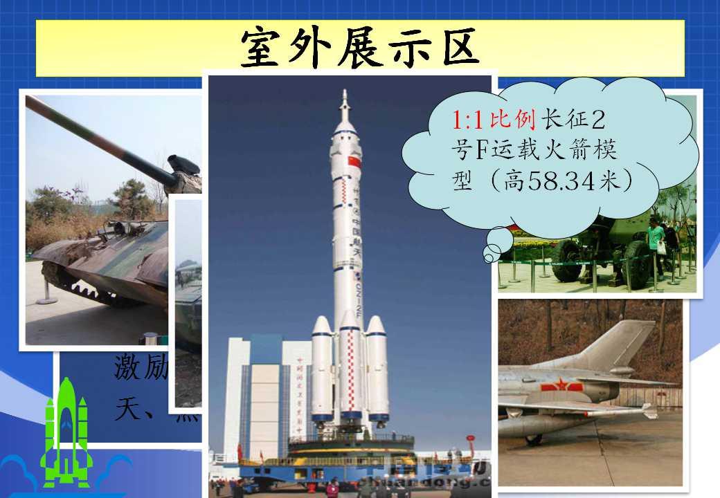 中国梦���%9.i���_中国航天军事文化主题园区(1)_国防教育基地_中航太空(北京